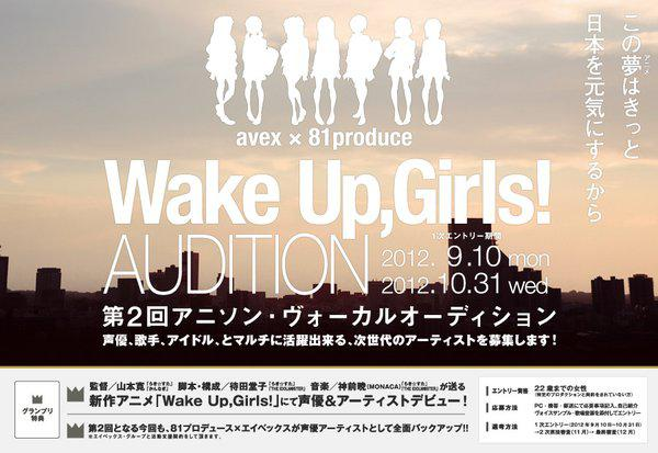 Wake Up,Girls!剧照